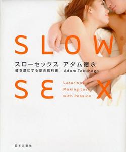 『スローセックス―彼を虜にする愛の教科書』日本文芸社