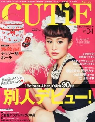 『CUTiE 2014年 04月号』宝島社
