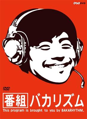 『番組バカリズム』NHKエンタープライズ