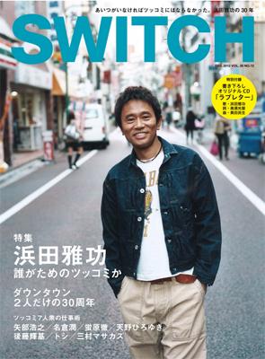 『SWITCH Vol.30 No.12 ◆ 浜田雅功 ◆ 誰がためのツッコミか』スイッチパブリッシング