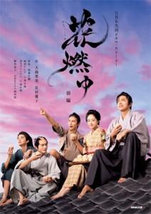 「花燃ゆ 前編 (NHK大河ドラマ・ストーリー)」NHK出版