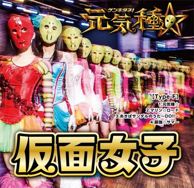 『元気種☆』デストロイレコード