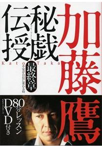 『秘戯伝授 最終章』ロングセラーズ