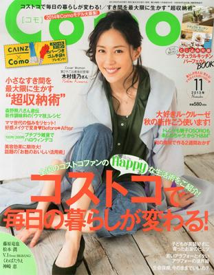 「Como 2013年 11月号」主婦の友社