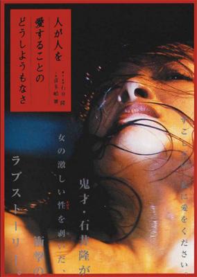 監督は『花と蛇』シリーズを手がけた石井隆氏。エロスの宝庫らしい(『人が人を愛することのどうしようもなさ』TOEI COMPANY,LTD.)