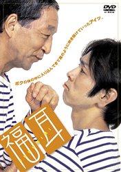 DVD「福耳 スペシャル・エディション」