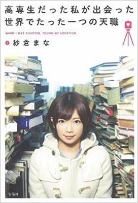 『高専生だった私が出会った世界でたった一つの天職』宝島社