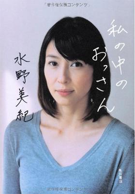 『私の中のおっさん』角川書店
