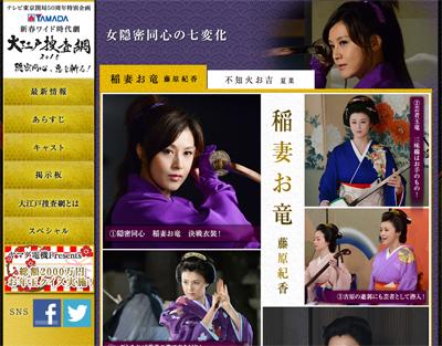 『大江戸捜査網2015~隠密同心、悪を切る!』公式HPより