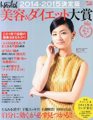 『日経ヘルス1月号臨時増刊 2014-2015決定版 美容&ダイエット大賞』日経BP社