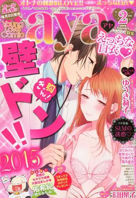 『Young Love Comic aya 2015年 02月号』宙出版