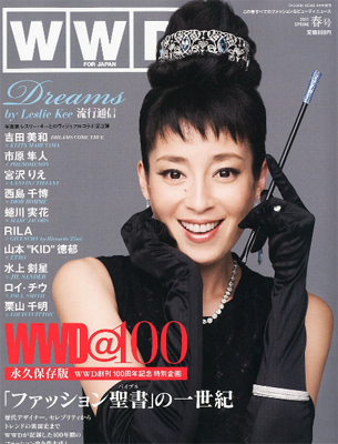 『WWD for Japan 2011 春号 2011年 04月号』INFASパブリケーションズ