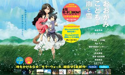 『おおかみこどもの雨と雪』(2012年公開/監督:細田守 配給:東宝)