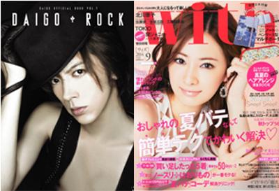 左:『DAIGO ROCK』ゴマブックス/右:『with 2014年 09月号』講談社