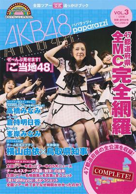 『全国ツアー公式追っかけブック AKB48パパラッツィ vol.3〈完結編〉』主婦と生活社