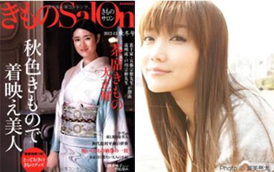 左:『きものSalon2012-2013秋冬号』世界文化社/右:佐藤江梨子オフィシャルブログより