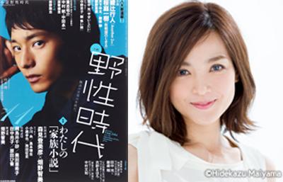 左:『小説 野性時代 第132号』角川書店/右:国仲涼子オフィシャルHPより