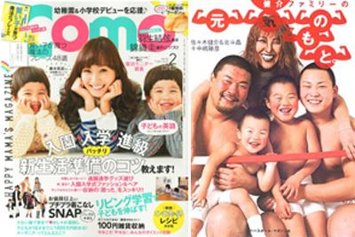 左:『Como 2015年 2月号』主婦の友社/右:『健介ファミリーの元気のもと。』ベースボールマガジン社