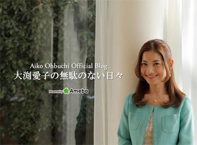 大渕愛子オフィシャルブログより