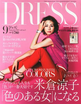 『DRESS 2013年 09月号』幻冬舎