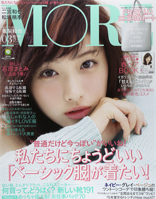 『MORE 2015年 03 月号』集英社