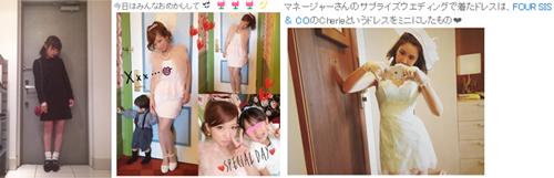 左:高橋愛オフィシャルブログより/中:辻希美オフィシャルブログより/右:紗栄子オフィシャルブログより