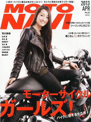 『MOTO NAVI 2013年 04月号』ボイス・パブリケーション