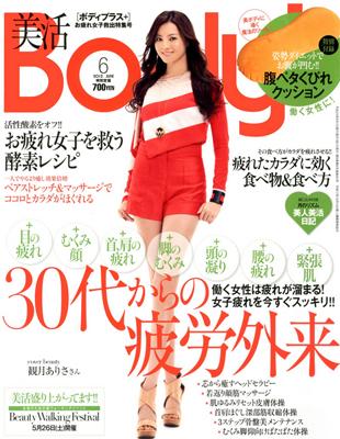 『Body+ 2012年 06月号』実業之日本社