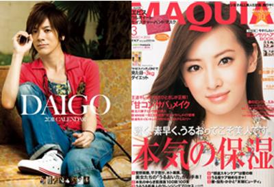 左:『DAIGO 2011年 カレンダー』トライエックス/右:『MAQUIA 2014年 03月号』集英社