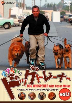 『さすらいのドッグトレーナー Vol.1~問題犬スペシャリスト/あなたのダメ犬しつけます~』ジェネオン エンタテインメント