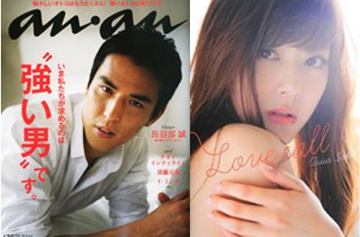 左:『an・an 2012年 4/4号』マガジンハウス/右:『Love call』集英社