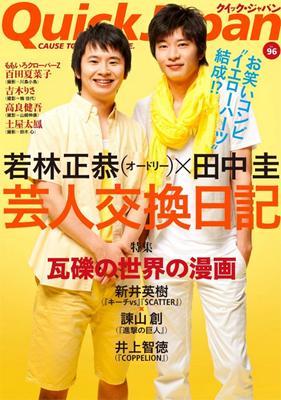 『クイック・ジャパン96』太田出版
