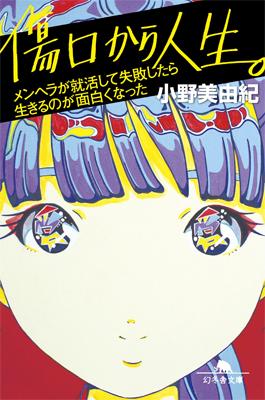 小野美由紀『傷口から人生。 メンヘラが就活して失敗したら生きるのが面白くなった』(幻冬舎文庫)