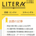 litera_messy