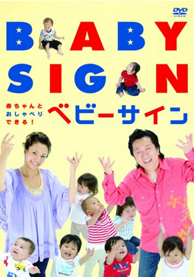 『赤ちゃんとおしゃべりできる!ベビーサイン 』CCRE