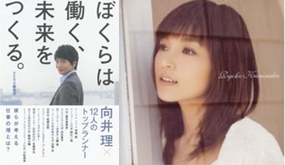 左:『ぼくらは働く、未来をつくる。 向井理×12人のトップランナー』朝日新聞出版/右:『ふるさと』ポニーキャニオン
