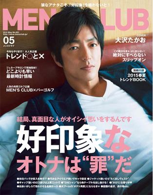 『MEN'S CLUB 2015年 05月号』ハースト婦人画報社