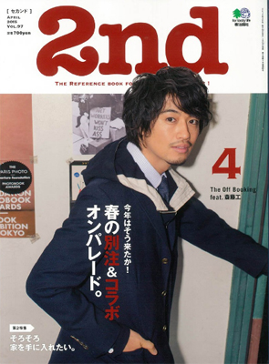 『2nd 2015年 04 月号』エイ出版社