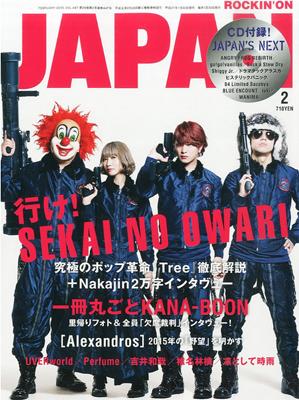 『ROCKIN'ON JAPAN 2015年 02月号』ロッキング オン