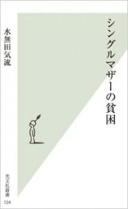 水無田気流『シングルマザーの貧困』(光文社新書)