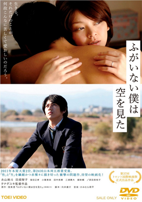 『ふがいない僕は空を見た』TOEI COMPANY,LTD.