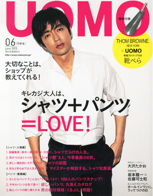 『uomo 2013年 06月号』集英社