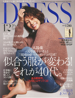 『DRESS 2013年 12月号』幻冬舎