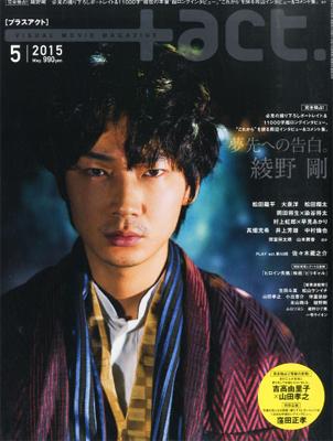 『+act.―visual movie magazine 2015年 05月号』ワニブックス