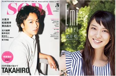 左:『SODA 2015年5月号』ぴあ/右:『武井咲 カレンダー 2015年』株式会社 ハゴロモ