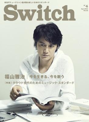 『SWITCH Vol.32 No.4』スイッチパブリッシング