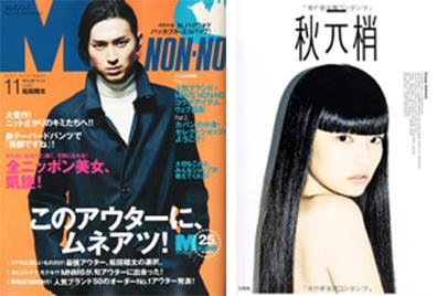 左:『MEN'S NON・NO 2011年 11月号』集英社/右:『秋元 梢』宝島社