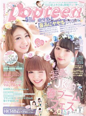 『Popteen 2015年 05月号』角川春樹事務所