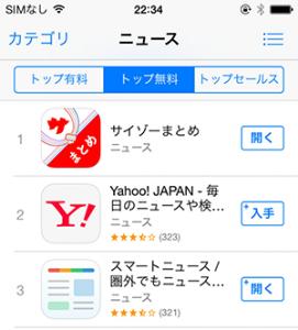 App Store「ニュース」部門でも1位を獲得。