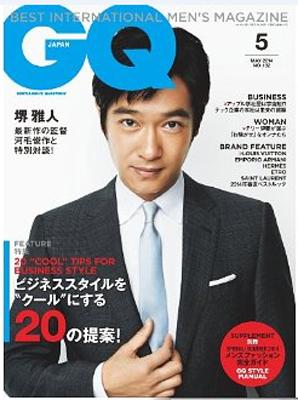 『GQ JAPAN 2014年 5月号』コンデナスト・ジャパン